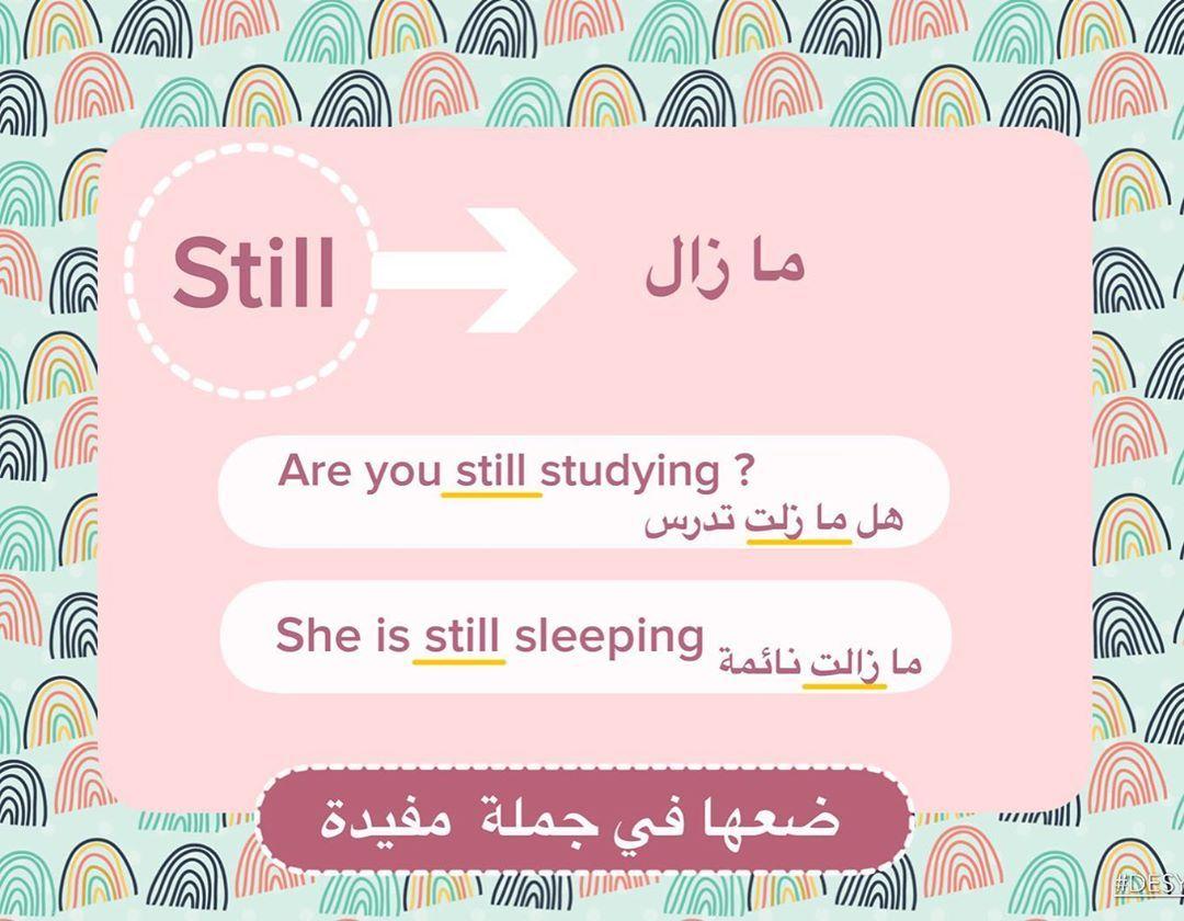 Eng Islam Q On Instagram تعلم انجليزي انجليزي انجلش السعودية الاردن صور اربد Instagram الامارات دبي English تعلم الانجليزية 2019 مصر Bahra Study
