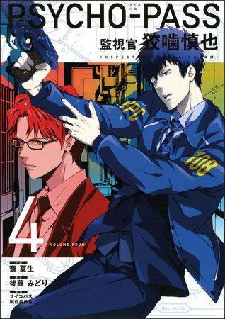 Psycho-Pass: Inspector Shinya Kogami Volume 4 by Midori Gotou: 9781506705361 | PenguinRandomHouse.com: Books