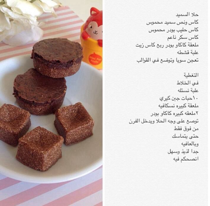 حلا السميد Coffee Drink Recipes Arabic Food Arabic Sweets