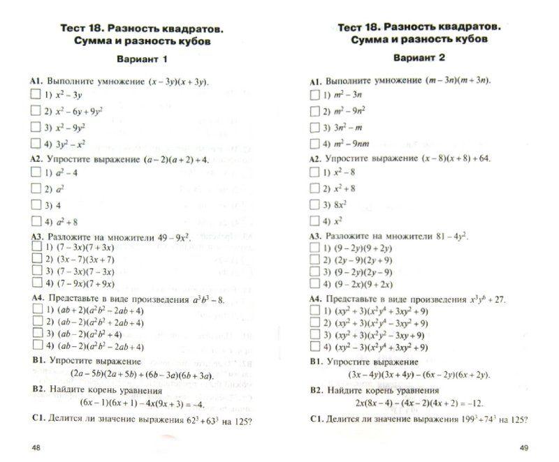 Гдз по алгебре 7 класс тесты и в гришина