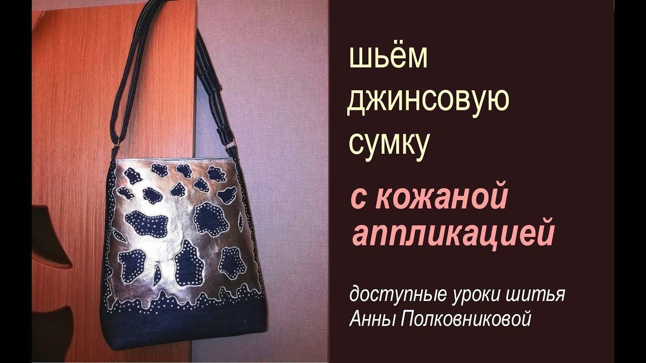 ba473d19047f шьем джинсовую сумку своими руками | сумки / bag | Bags, Tote Bag и ...