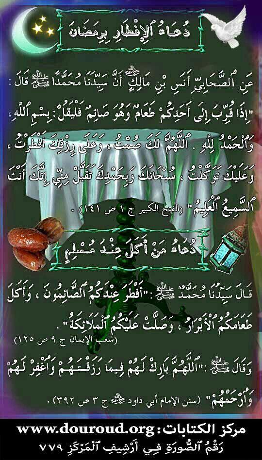 دعاء الإفطار في رمضان دعاء من أكل عند مسلم مركز الكتابات الإسلامية Periodic Table Islam Diagram