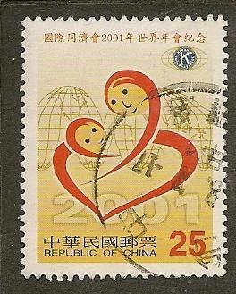 Taiwan China Scott 3367 Kiwanis Club Used - bidStart (item 29193374 in Stamps, Asia, Taiwan)