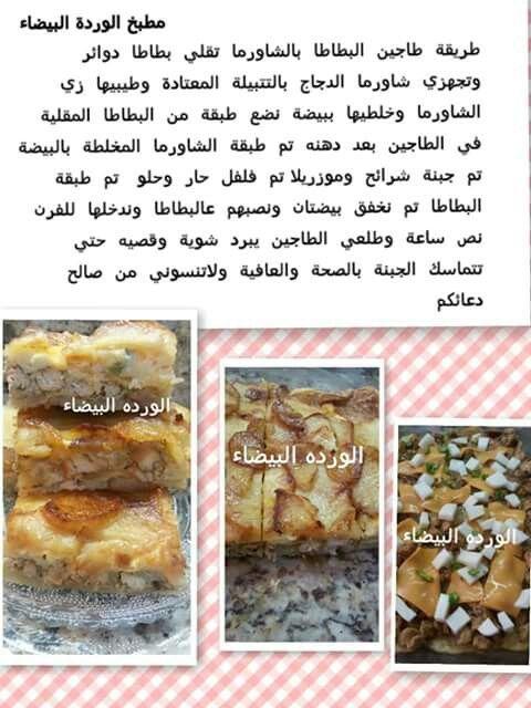 طاجين البطاطا بالشاورما Pastry Olia
