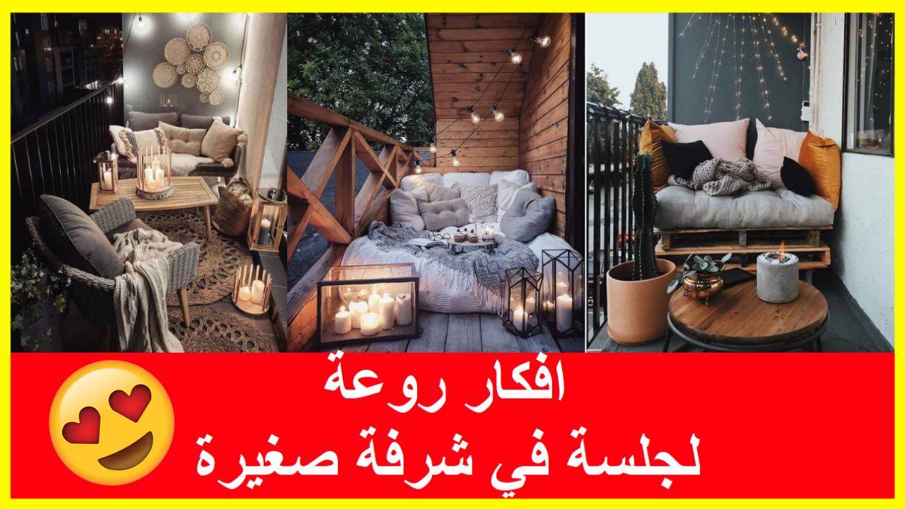 تزيين البلكونة الصغيرة افكار جلسة في شرفة صغيرة Small Balcony Design Balcony Design Home Decor
