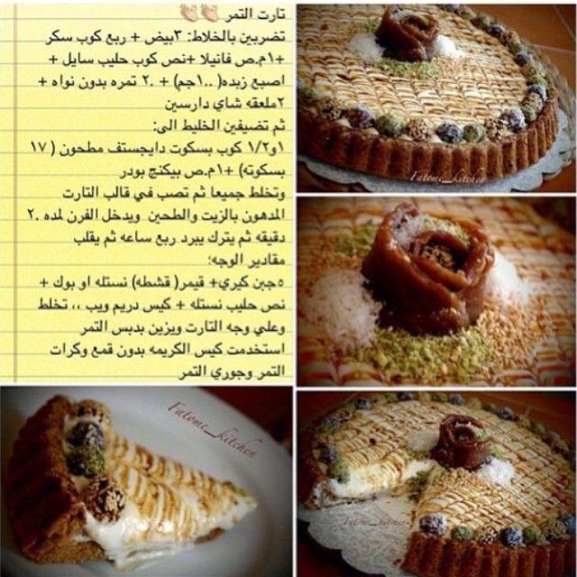 وهيدي تارت التمر وتستاهلوون حبايبي التمر عددهم 20 والوقت اللي تاخذه بالفرن 20 دقيقه لانه مومبينه بالطر Sweet Cooking Ramadan Desserts Food Recipies
