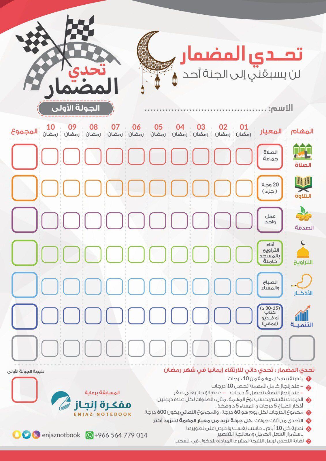 مفكرة إنجاز On Twitter Ramadan Activities Daily Planner Pages Ramadan Day