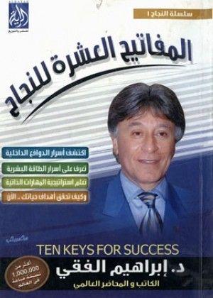 مكتبة نون الالكترونية Arabic Books Book Lovers Books