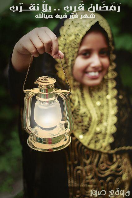 حكم في صور صور مضحكة موقع صور Ramadan Kareem Muslim Kids Ramadan