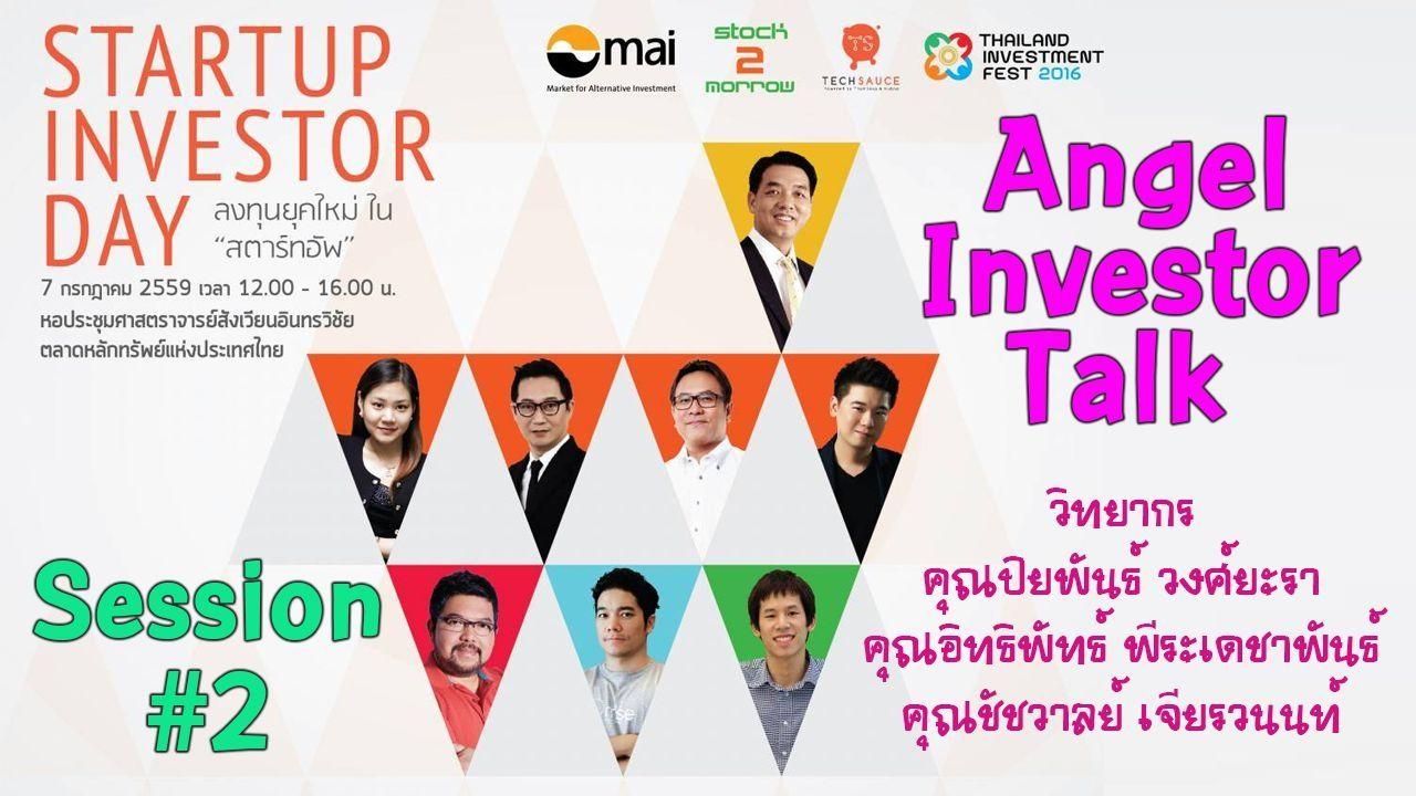 Startup Investor Day Session  Angel Investor Talk