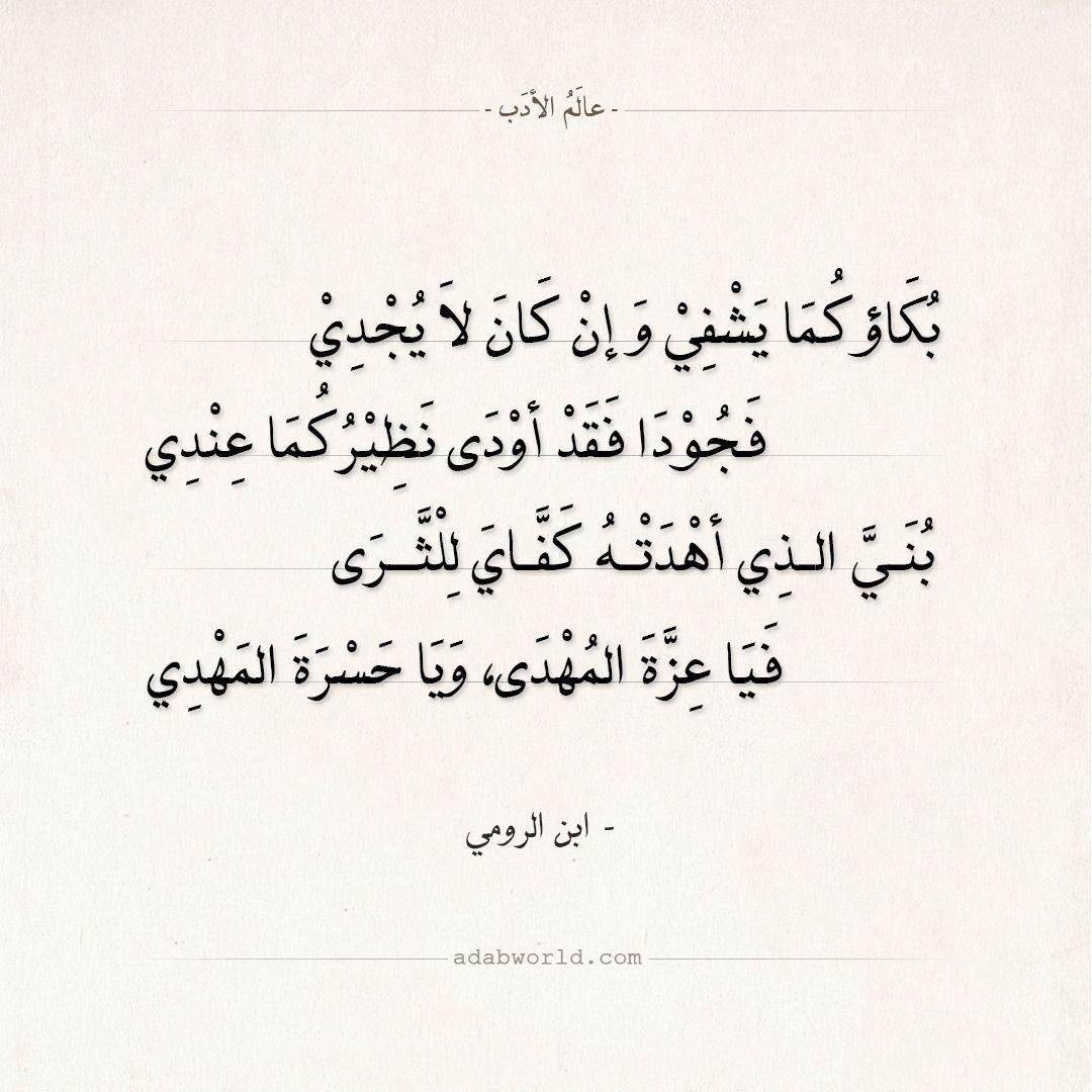شعر رثاء قمة في الوجدان ابن الرومي يرثي ابنه عالم الأدب Words Math Arabic Calligraphy