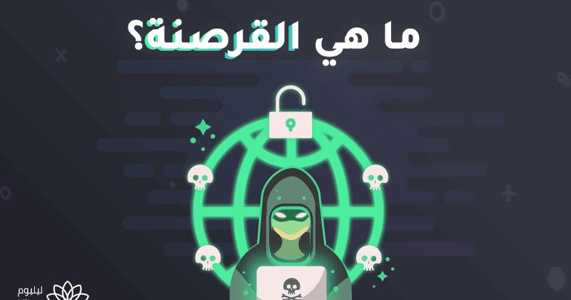 ما هو القرصنة او Hacking القرصنة هي تحديد نقاط ضعف في أنظمة الكمبيوتر أو الشبكات و أستغلالها للوصول مثال على القرصنة اس Incoming Call Screenshot Incoming Call