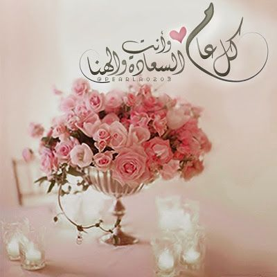 Pin By Ghada Elnagar On Arabic Eid Greetings Happy Birthday Video Happy Eid