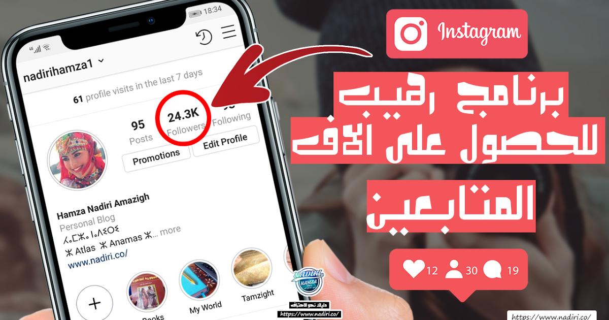 برنامج زيادة المتابعين في الانستقرام للاندرويد اقوى تطبيق لزيادة المتابعين على الانستا 2019 Nadiri Over Blog Com How To Get Followers Get Instagram How To Get
