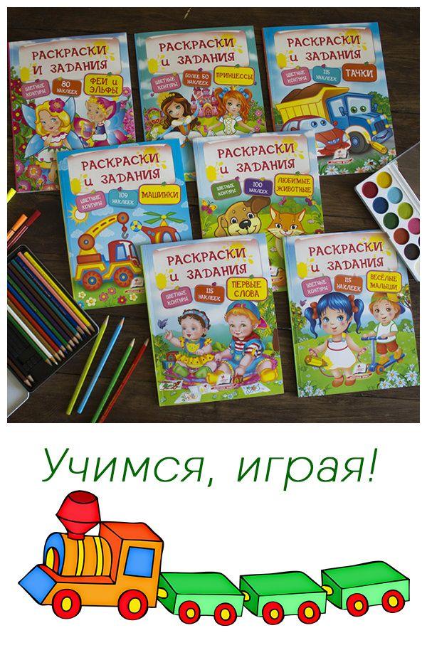 "Серия ""Раскраски и задания"" | Раскраски, Книги, Детские"