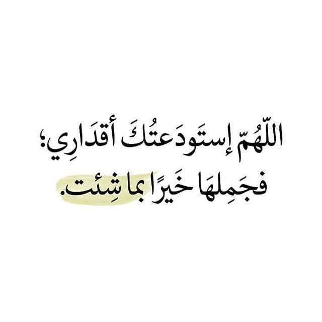 أدعية و أذكار تريح القلوب تقرب الى الله Islamic Quotes Quran Quotes Muslim Quotes