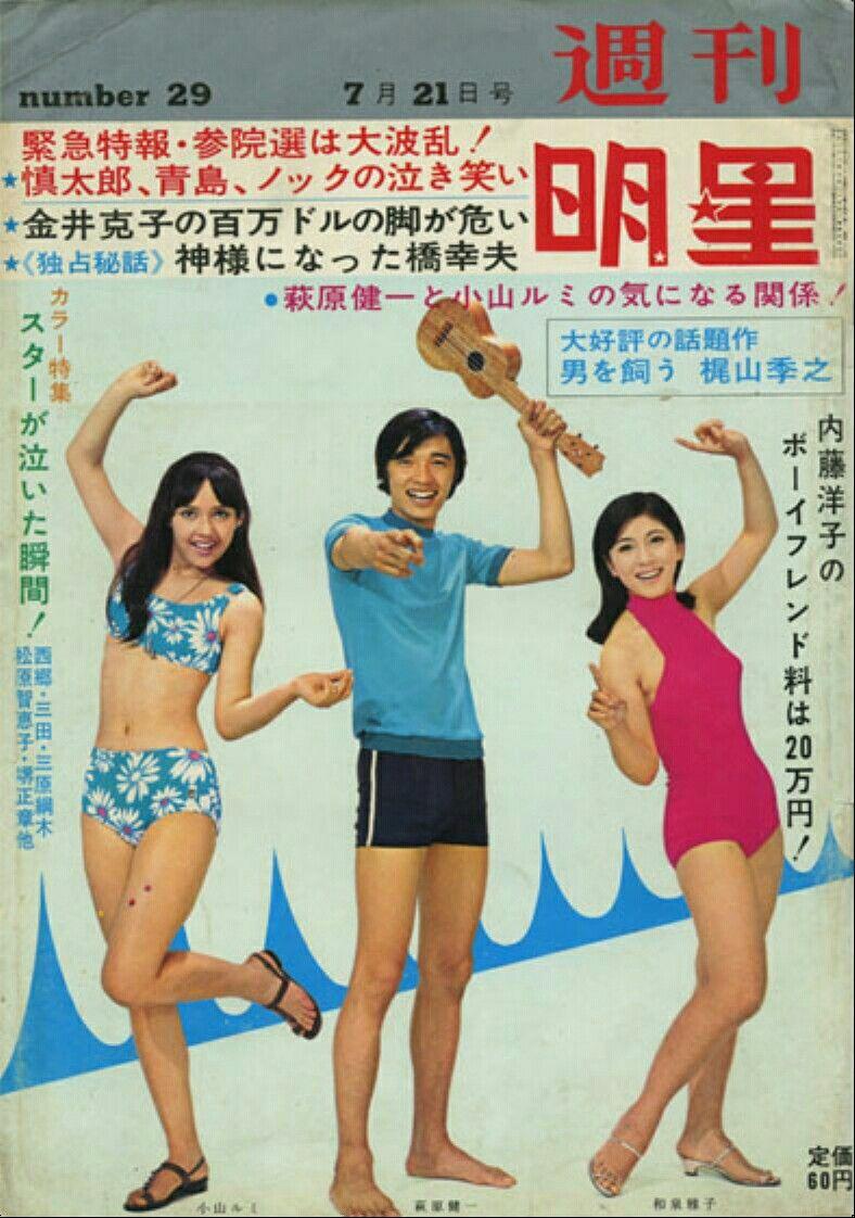 週刊明星」(1968年7月21日号) 【萩原健一と小山ルミの気になる関係 ...