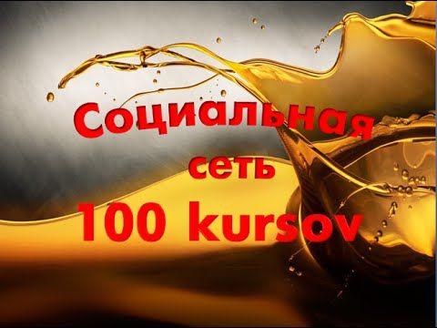 Социальная сеть 100kursov.Интернет помощь 100kursov.