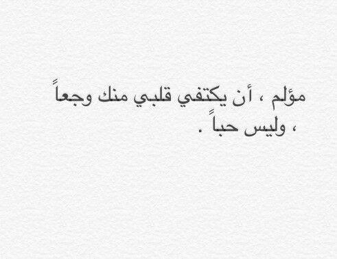 مءلمممممممم جداااا Love Quotes Arabic Words Words