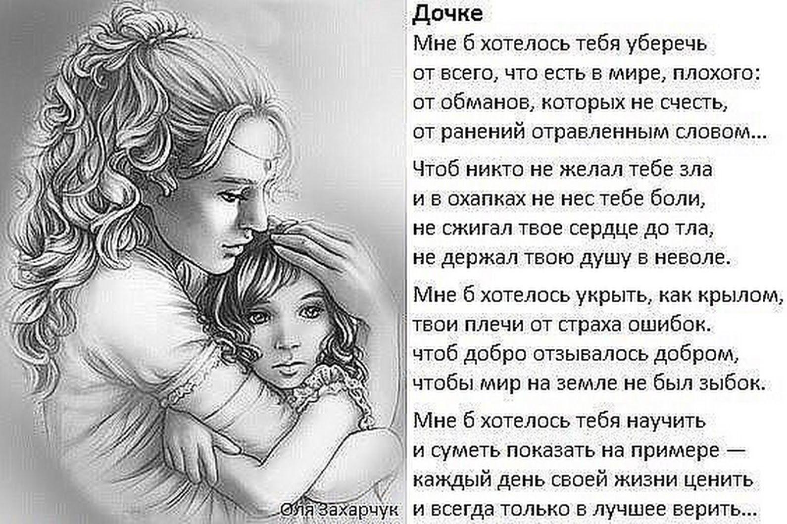 Взрослая дочь картинки со стихами
