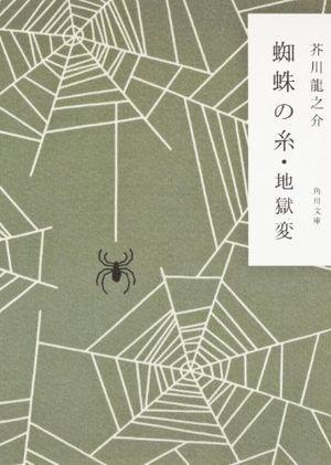 Kamawanu X Kadokawabunko 地獄変 ブックデザイン 蜘蛛の糸