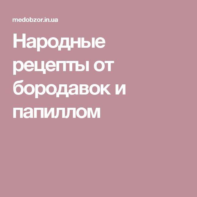 Народные рецепты от бородавок и папиллом Бородавки и папилломы ...