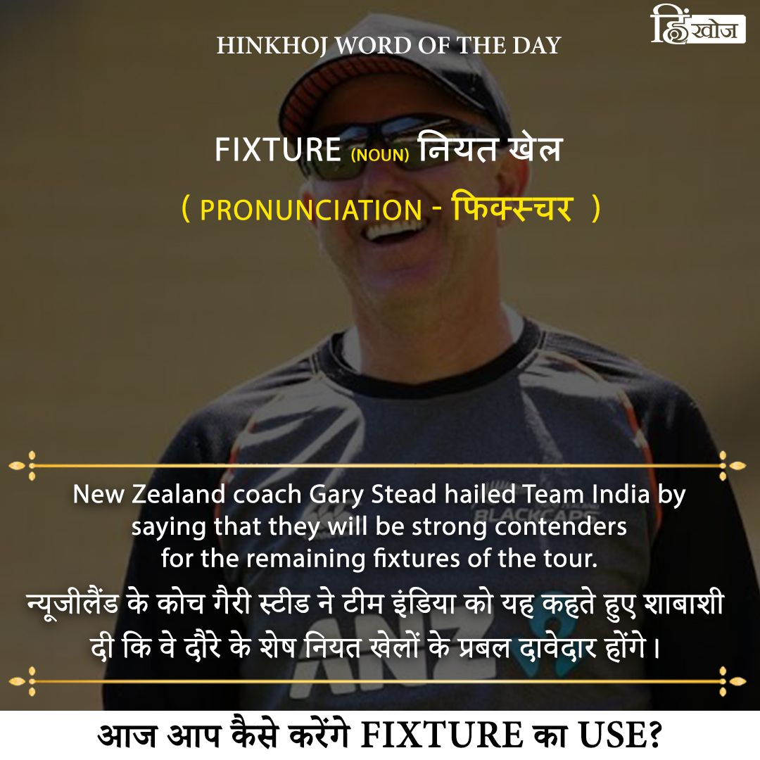 Hinkhoj Word Of The Day Fixture In 2020 Word Of The Day Words