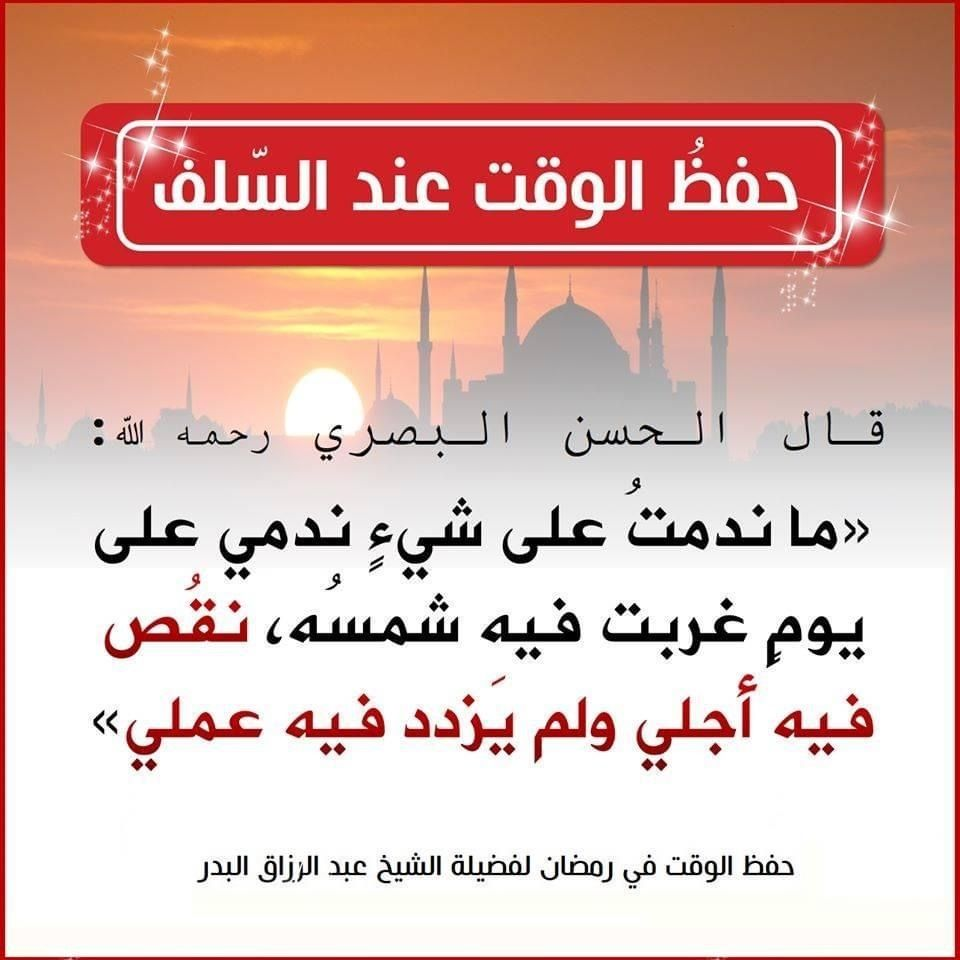 Pin By Nesma Abdelrahman On نهج الصالحين Islamic Quotes Quran Islamic Quotes Neon Signs