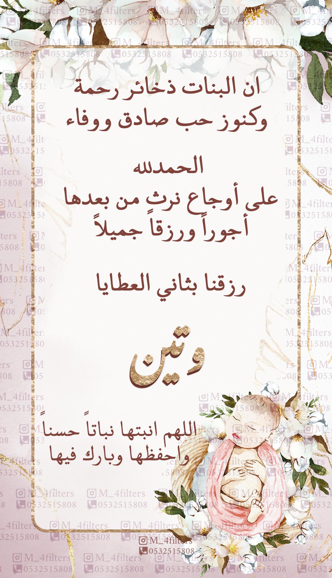 دعوة دعوة الكترونية باره مولود بشارة مولوده Baby Prints Baby Shower Invites For Girl Baby Painting
