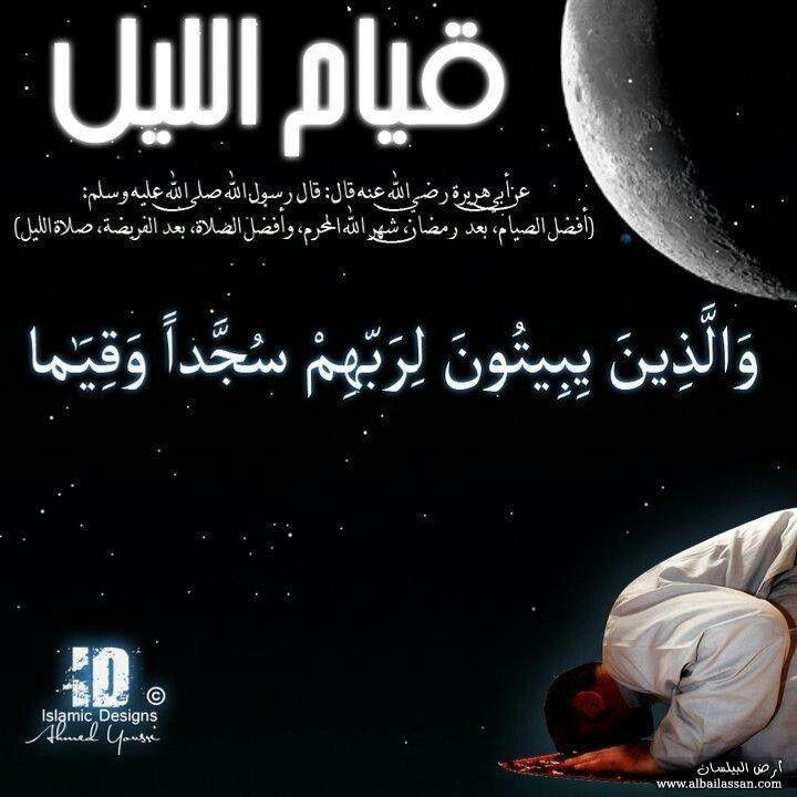 ركعة يركعها العبد في جوف الليل خير له من الدنيا و ما فيها الوتر Islamic Design Good Prayers Tahajjud Prayer