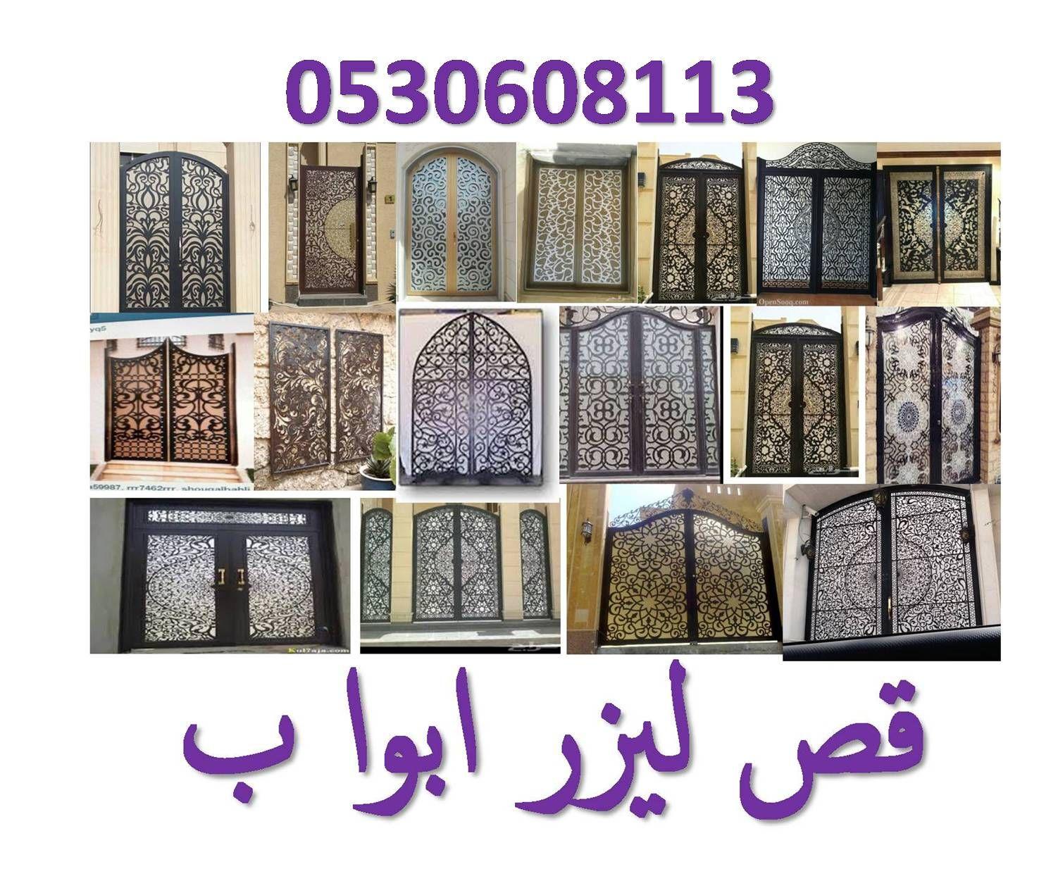 ابواب بوابات ليزر قص ليزر حديد 0530608113 Iron Decor Beautiful Doors Metal Table