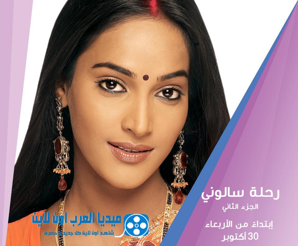 مشاهدة المسلسل الهندي رحلة سالونى الجزء الثانى مدبلج الحلقة 2 كاملة اون لاين