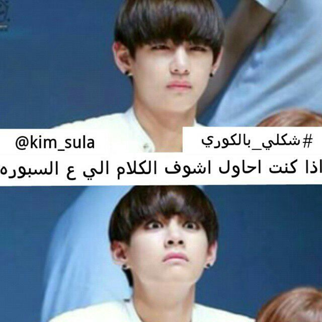 تحشيش كيبوب شكلي بالكوري Humor Humor Amreading Books Wattpad Really Funny Memes Kpop Funny Funny Study Quotes