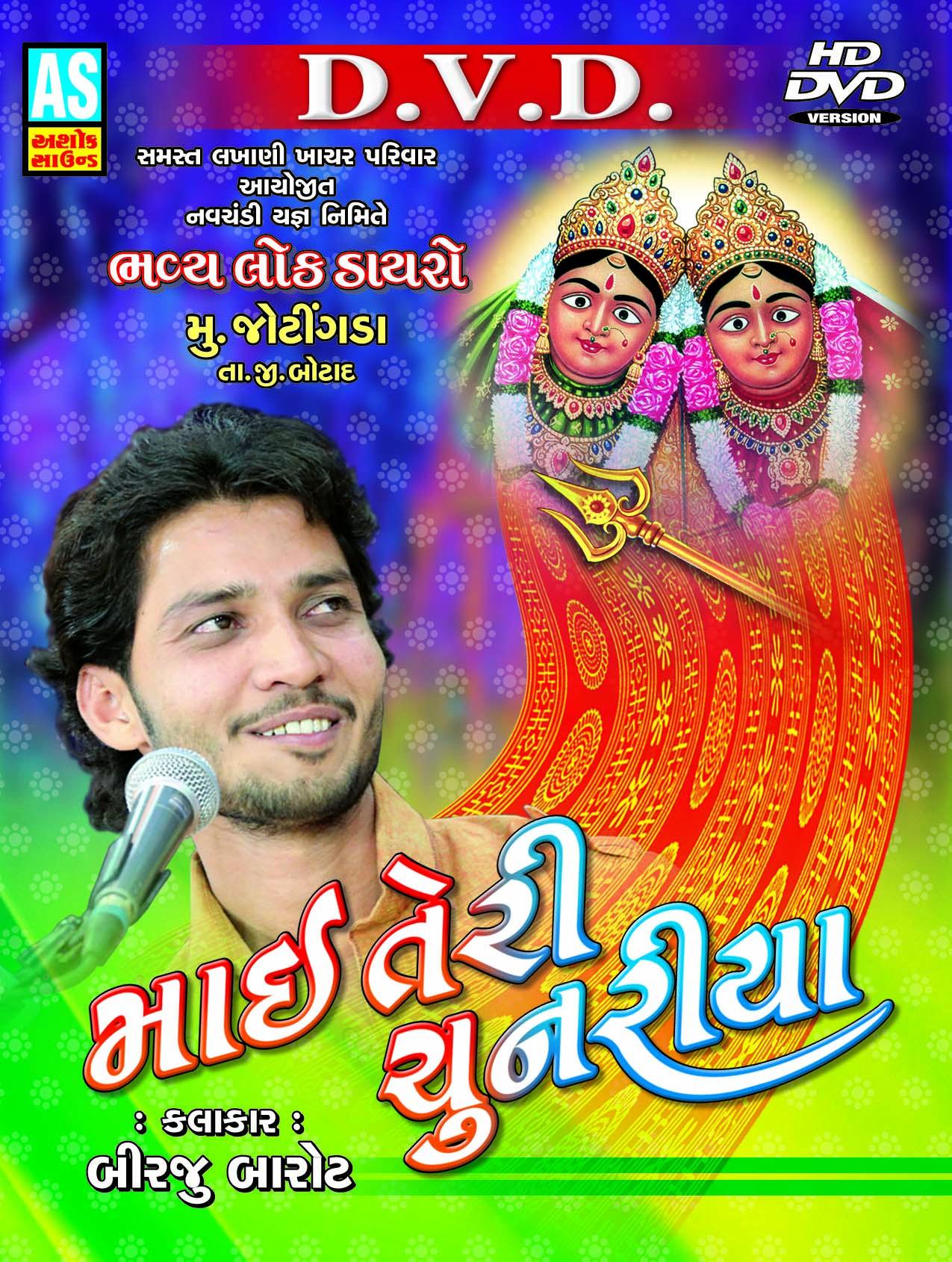 Ashok Sound New Album Album Name Mai Teri Chunariya Singer Name Biraju Barot Mp3 Song Download Mp3 Song Songs