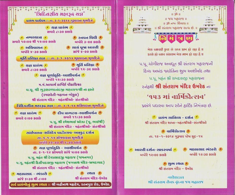navchandi yagna invitation card in gujarati