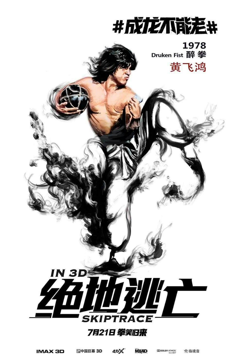 Jackie chan poster drunken master Martial arts movies ...
