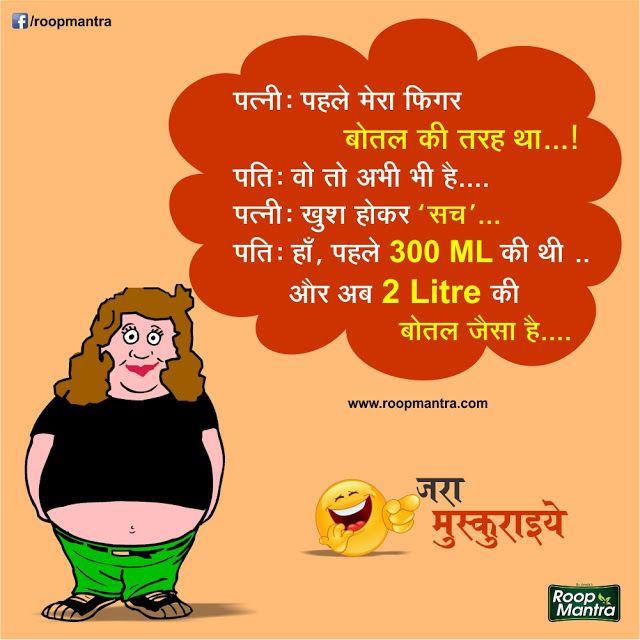 Jokes Thoughts À¤œ À¤° À¤® À¤¸ À¤• À¤° À¤‡à¤¯ Short Funny Jokes Short Jokes Funny Funny Jokes Funny Jokes In Hindi