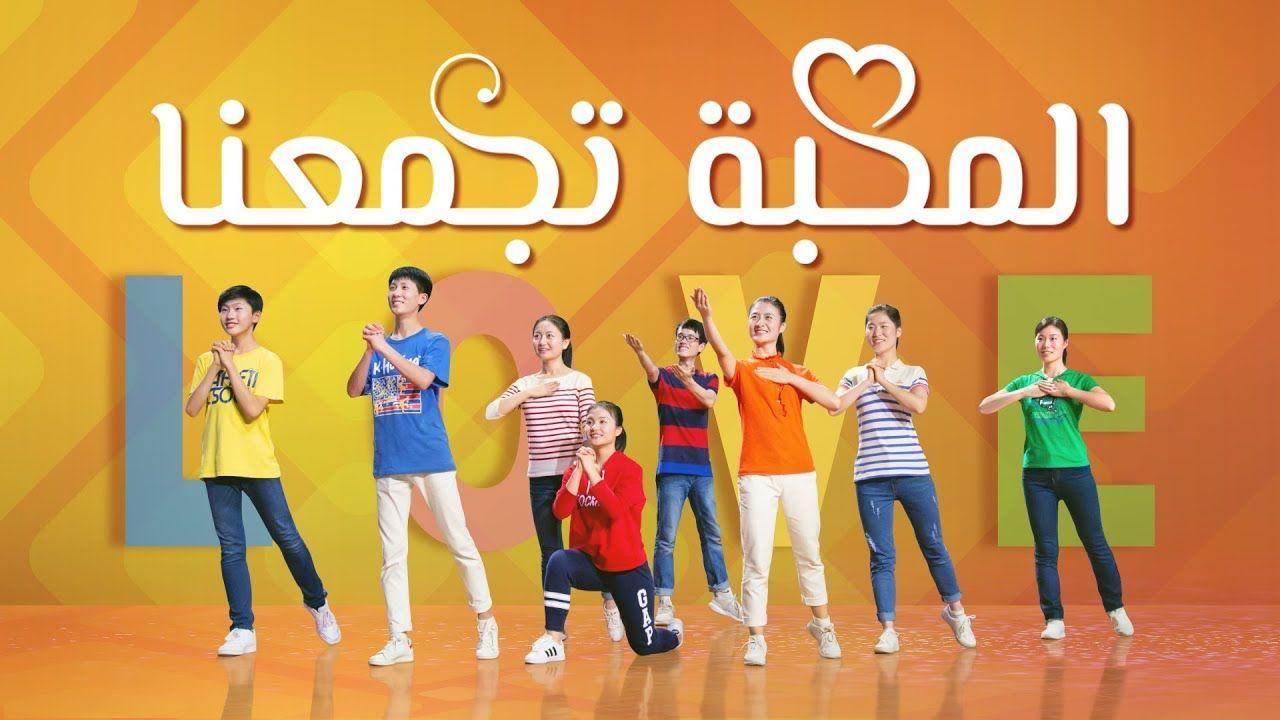 ترنيمة ورقصة المحبة تجمعنا ترنيمة عربية