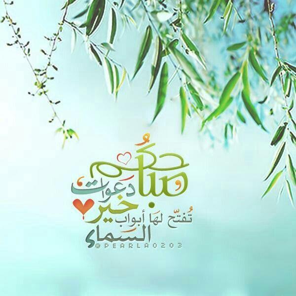 صباح الخير Good Night Messages Morning Greeting Good Morning Good Night