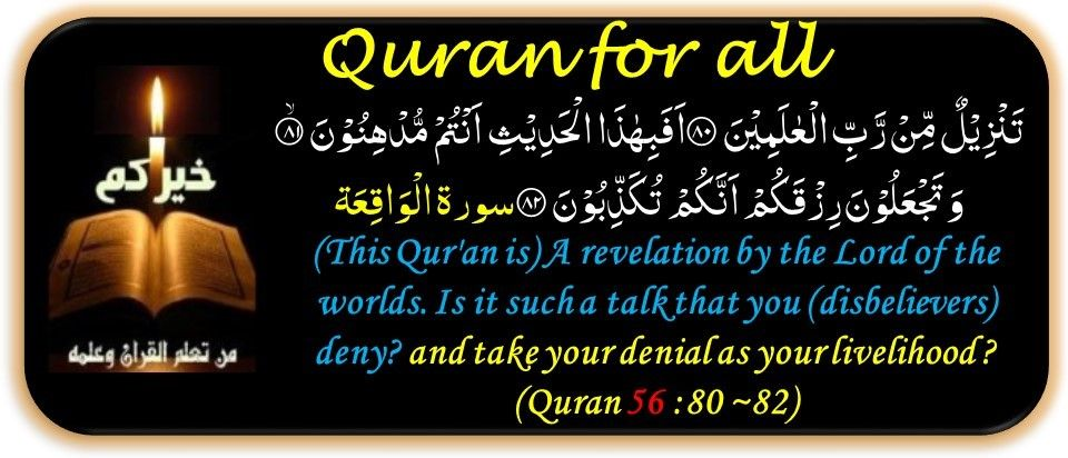 Allah's exclusive message for you « Quran for all