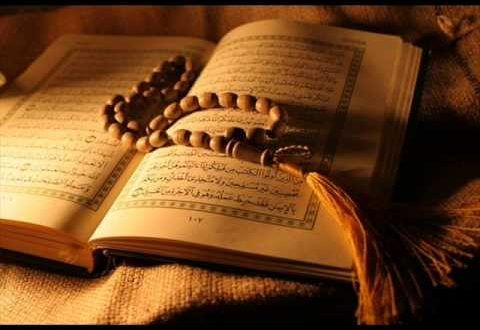 Interpretation of Seeing Quran in Dream | Islamic Dream