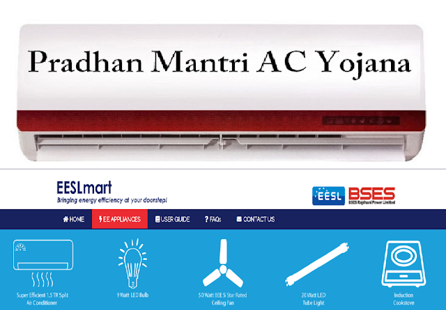 EESL AC Yojana Cheap Air Conditioners by PM Modi govt