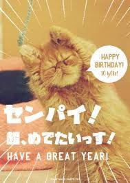 ハッピーバースデー 画像 おしゃれまとめの人気アイデア Pinterest Na Nandesuto 面白い誕生日 笑える誕生日メッセージ 誕生日の名言