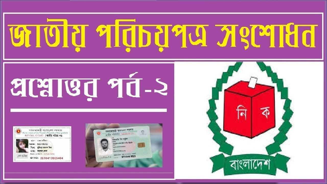 Nid Bd All About Smart National Id Card Question And Answer Part 2