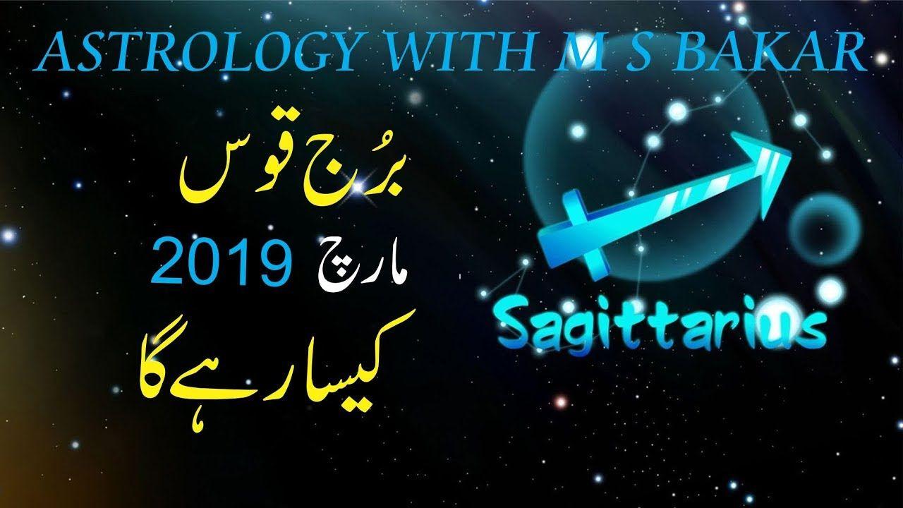sagittarius astrology march 24