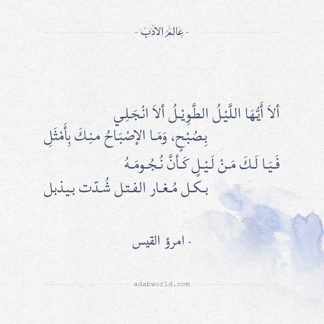 ألا أيها الليل الطويل ألا انجلي امرئ القيس عالم الأدب Poet Quotes Romantic Words Words Quotes