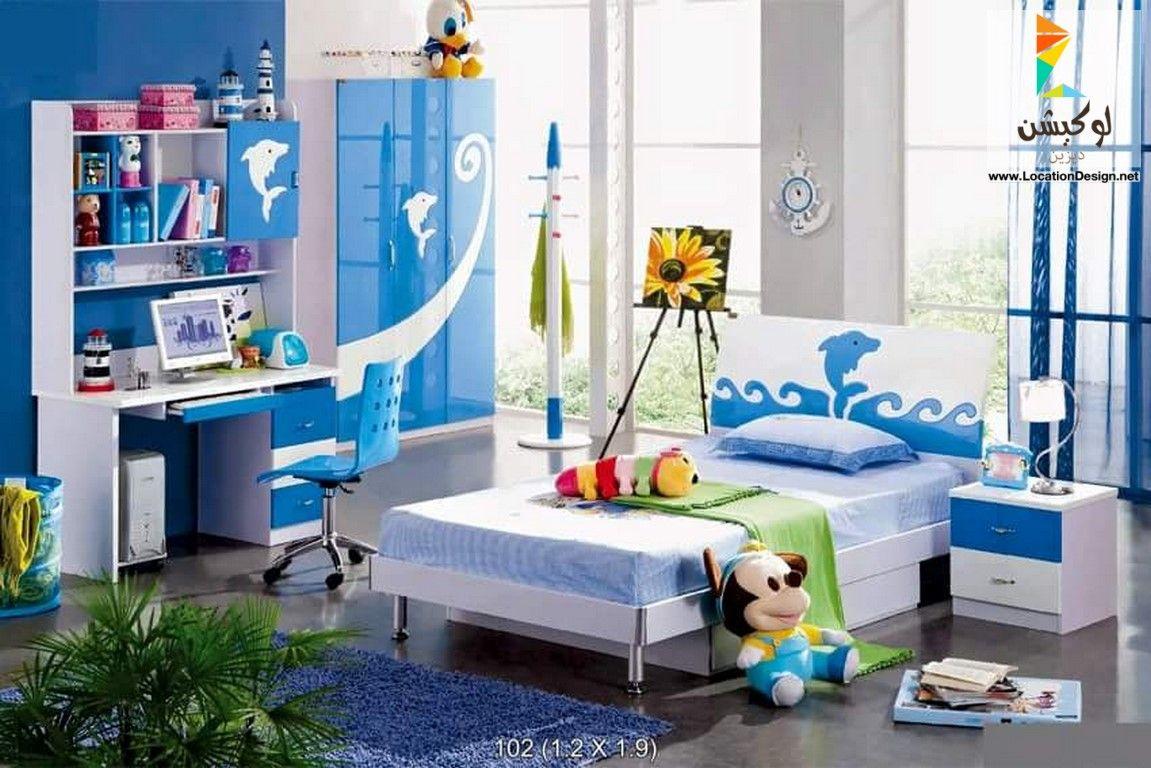 ديكورات غرف نوم اطفال اولاد 2017 2018 لوكشين ديزين نت Kids Room Furniture Bedroom Furniture Design Kids Room Furniture Sets
