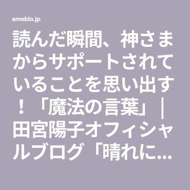 アメブロ 田宮 陽子