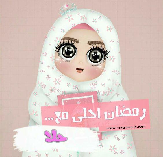 الآن صور رمضان احلى مع اسمك 2018 وجميع الاسماء Ramadan Crafts Ramadan Kids Ramadan Decorations