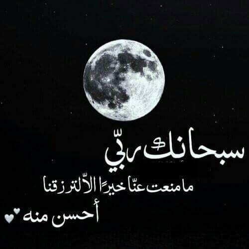 سبحانك ربي Islam Arabic Quotes Verse